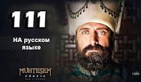 Великолепный век 111 серия смотреть онлайн на русском языке