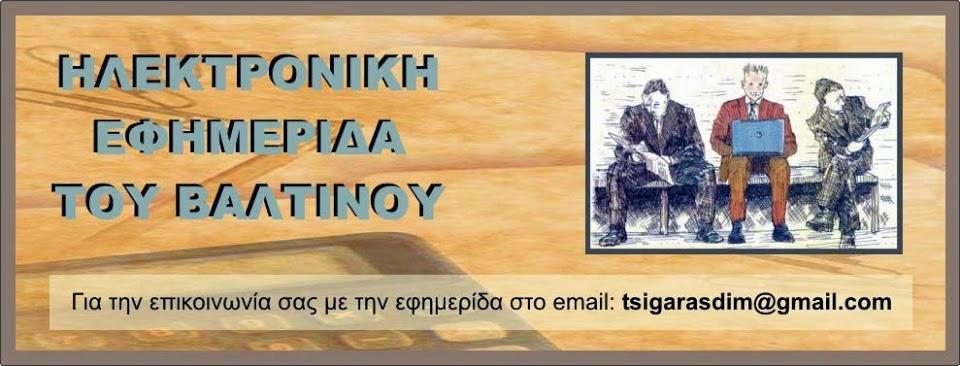 ΕΦΗΜΕΡΙΔΑ ΒΑΛΤΙΝΟΥ