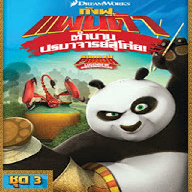 ดูการ์ตูน Kung Fu Panda: Legends Of Awesomeness Vol.1 กังฟูแพนด้า ตำนานปรมาจารย์สุโค่ย! ชุด 3