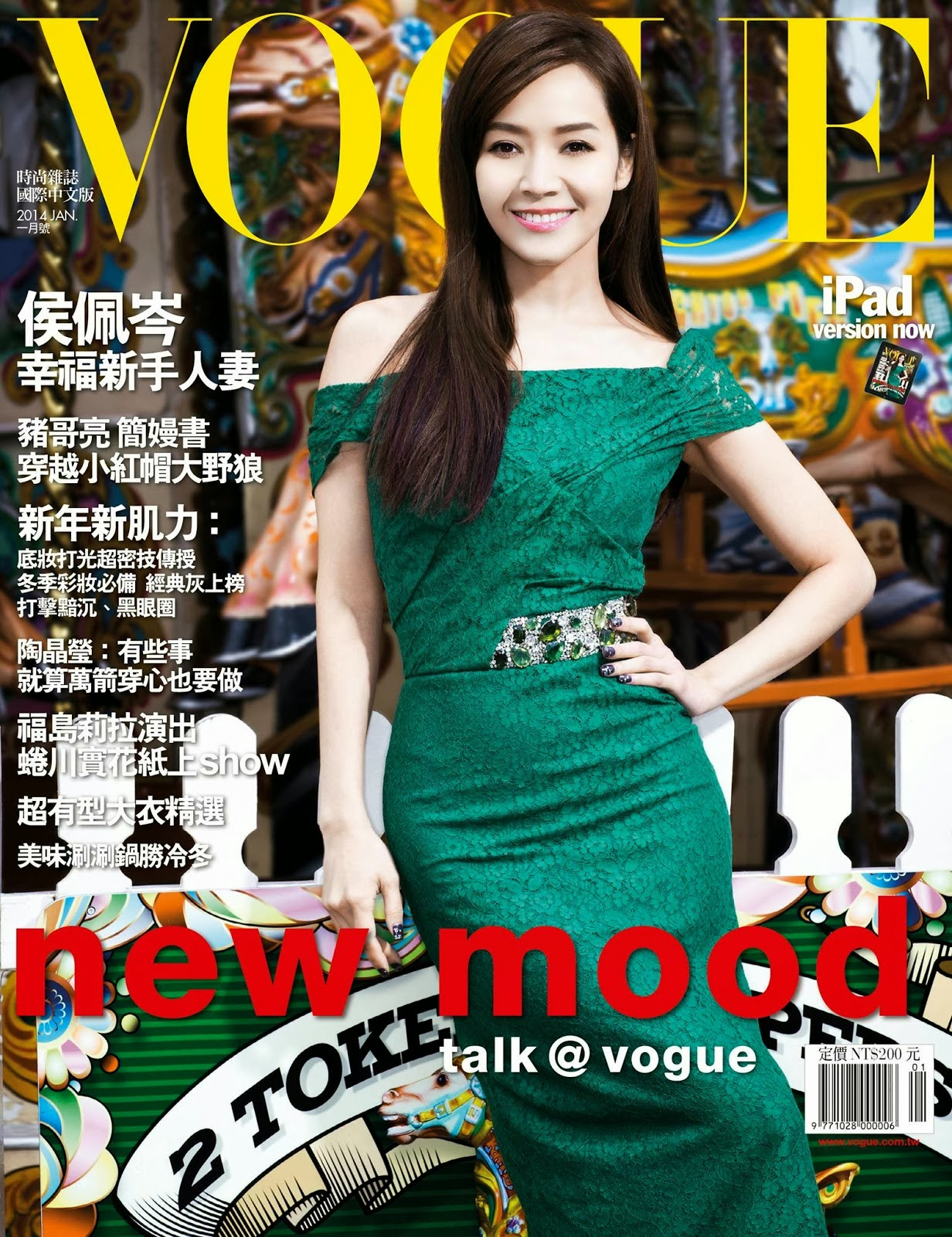 Magazine Cover : Patty Hou Magazine Photoshoot Pics on Vogue Magazine Taiwan January 2014 Issue