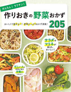 かんたん!ラクチン!作りおきの野菜おかず205 おいしくて飽きない!野菜たっぷりおかず満載!
