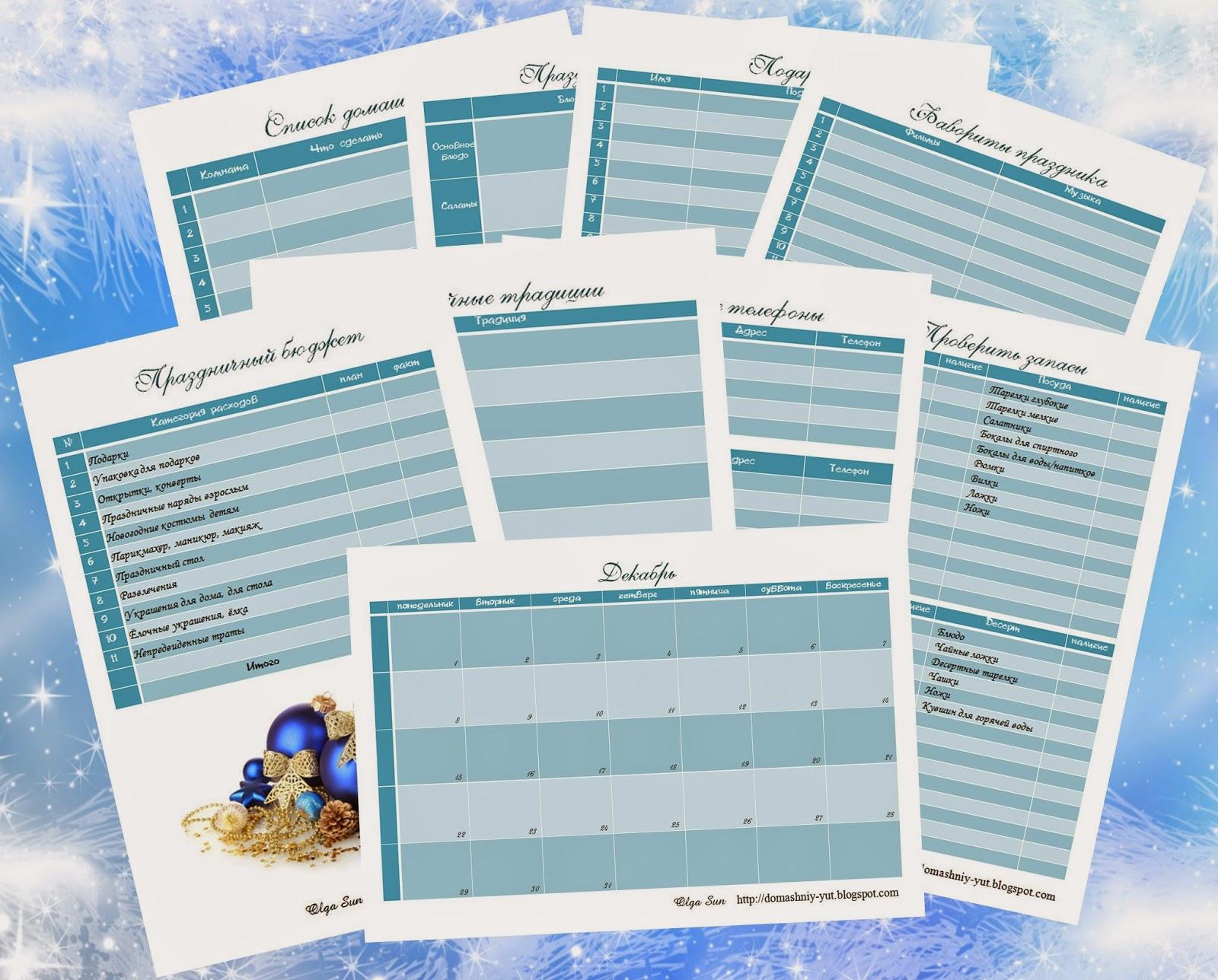 Домашний уют Новогодний контрольный журнал Для того чтобы получить Новогодний контрольный журнал заполните соответствующие поля и получите шаблоны на свой почтовый ящик