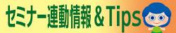 ■セミナー連動情報 & Tips