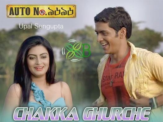 Chakka Ghurche from Auto No. 9696