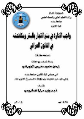 واجب الإدارة في منع الاتجار ومكافحته في القانون العراقي