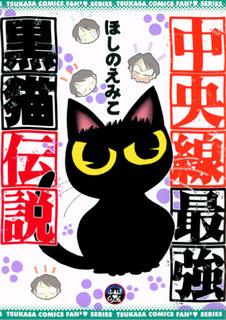 [ほしのえみこ] 中央線最強黒猫伝説