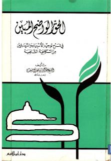 حمل كتاب الحق الواضح المبين في شرح توحيد الأنبياء و المرسلين من الكافية الشافية - عبد الرحمان بن ناصر آل سعدي