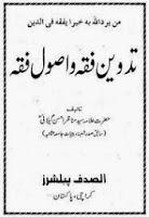 http://books.google.com.pk/books?id=WQa5AQAAQBAJ&lpg=PP1&pg=PP1#v=onepage&q&f=false