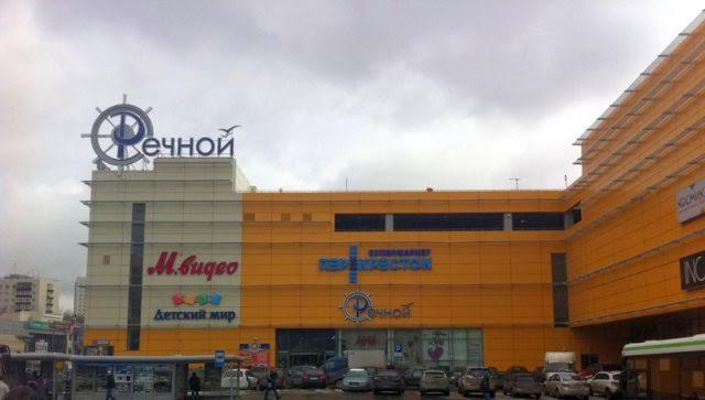 Торгово-развлекательный центр «Речной»