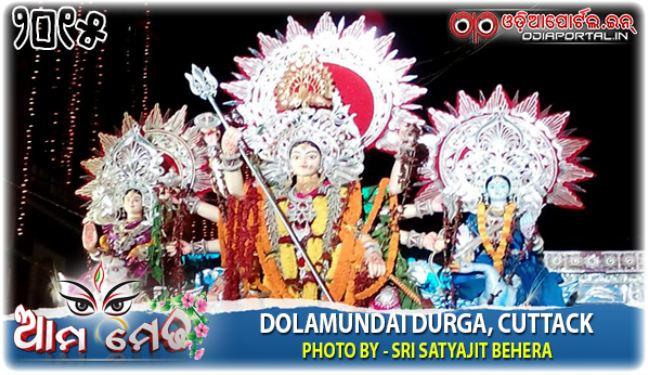 Ama Medha: Dolamundai, Cuttack - 2015 Durga Puja Medha - Photo By Sri Satyajit Behera