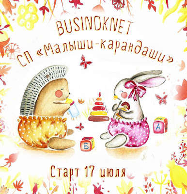 "Анонс СП ""Малыши-карандаши"" в BUSINOK.NET"