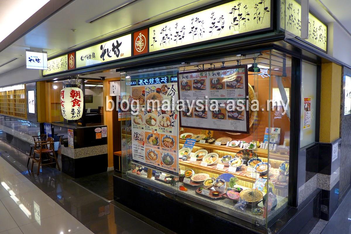 Halal Food in Osaka Airport