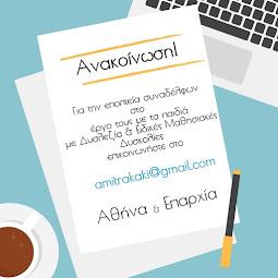 Εποπτεια - Συμβουλευτικη Ειδικων Παιδαγωγων σε αθηνα, επαρχια & Κύπρο στις Μαθησιακες Δυσκολιες!