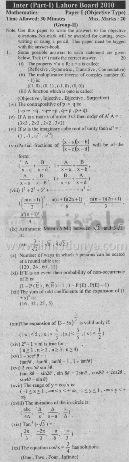 Inter Part I Mathematics Objective Paper I Group II Lahore Board 2010