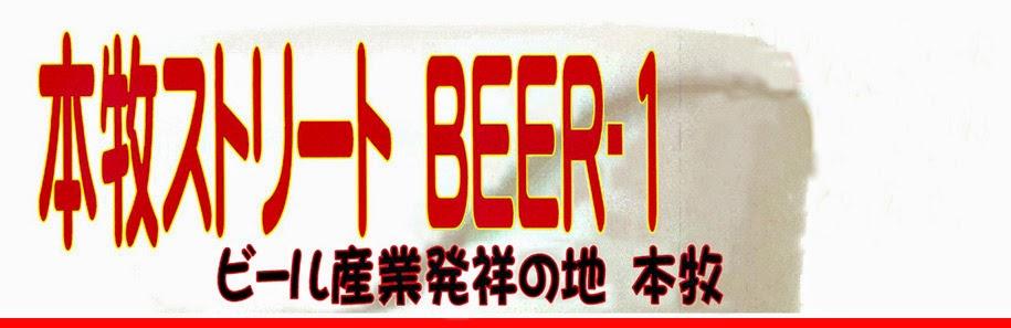 本牧通り BEER-1