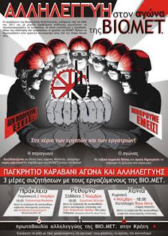 Παγκρήτιο Καραβάνι αγώνα & αλληλέγγυης στους εργαζόμενους της ΒΙΟ.ΜΕ