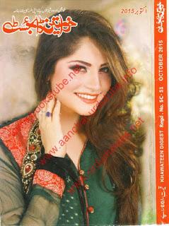 Khawateen Digest October 2015 Read Online