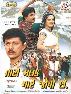 Taro Malak Mare Jovo Che Gujarati Movie