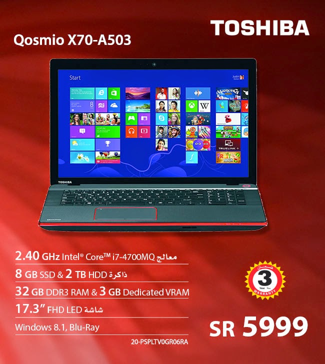 سعر لاب توب Toshiba Qosmio X70-A503 فى جرير