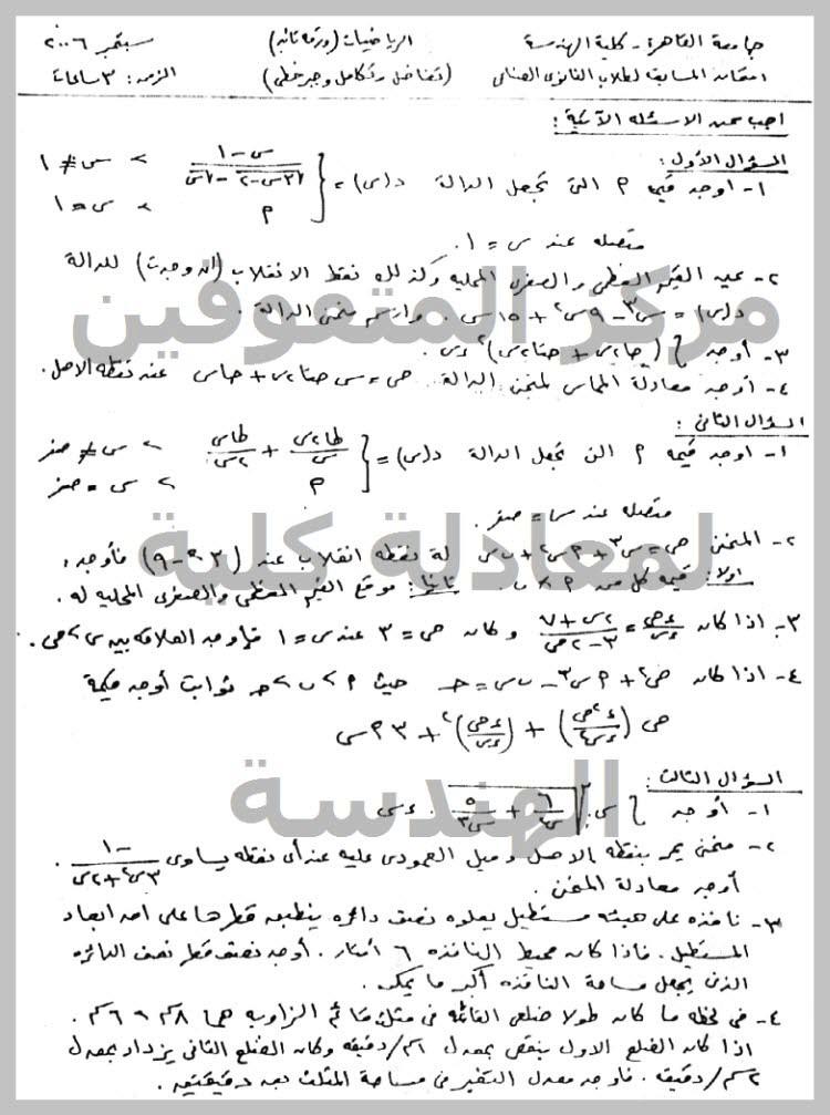 إمتحان معادلة كلية الهندسة - رياضيات خاصة دبلومات 2006