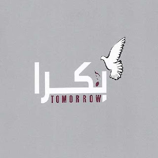artist kazem al saher song baghdad album tomorrow bokra year 2011
