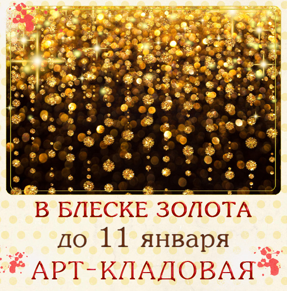 http://art-kladovaya.blogspot.ru/2014/12/blog-post_22.html