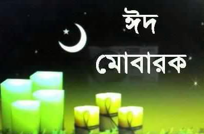 Eid Mubarak 2015 Bangala Wallpapers Greetings Cards Wishes