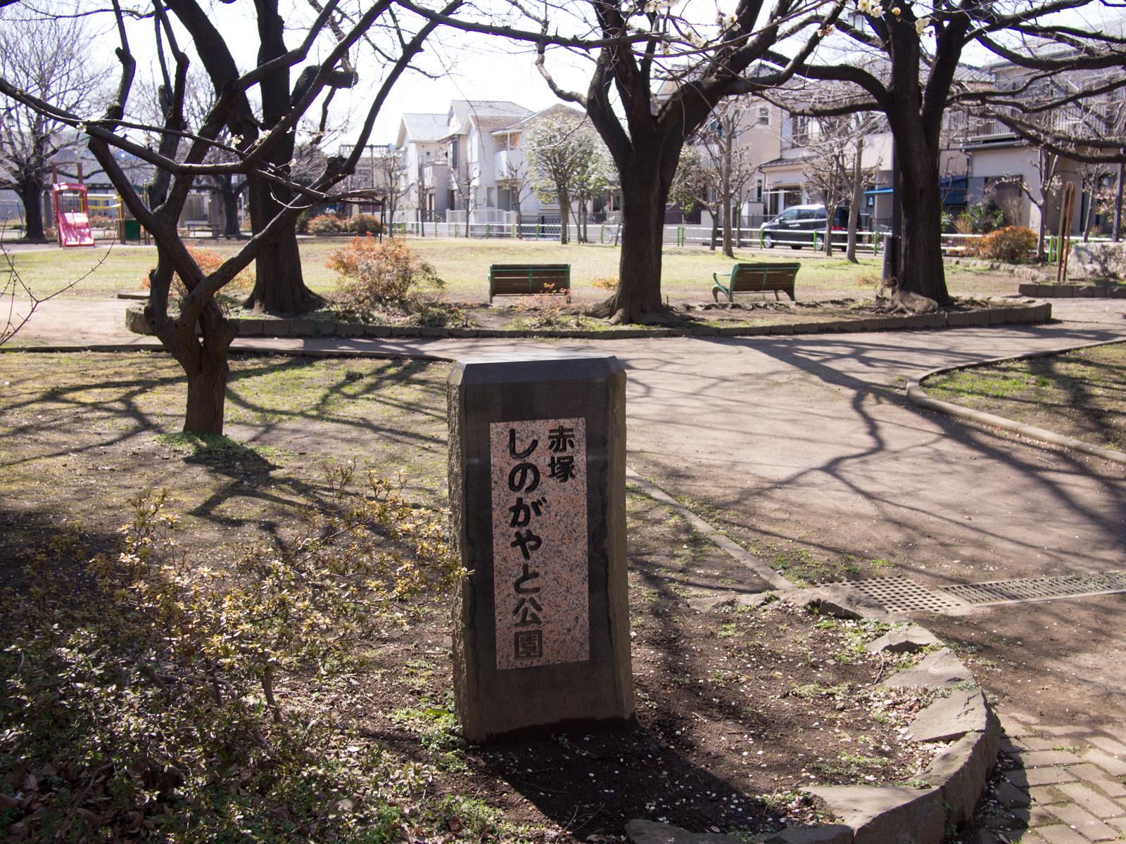 しのがやと公園