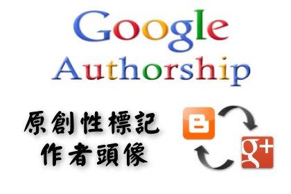 讓作者頭像出現在搜尋結果__申請Google Authorship的撇步與心得(流程篇)