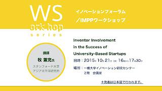 【イノベーションフォーラム】2015.10.21 牧兼充氏