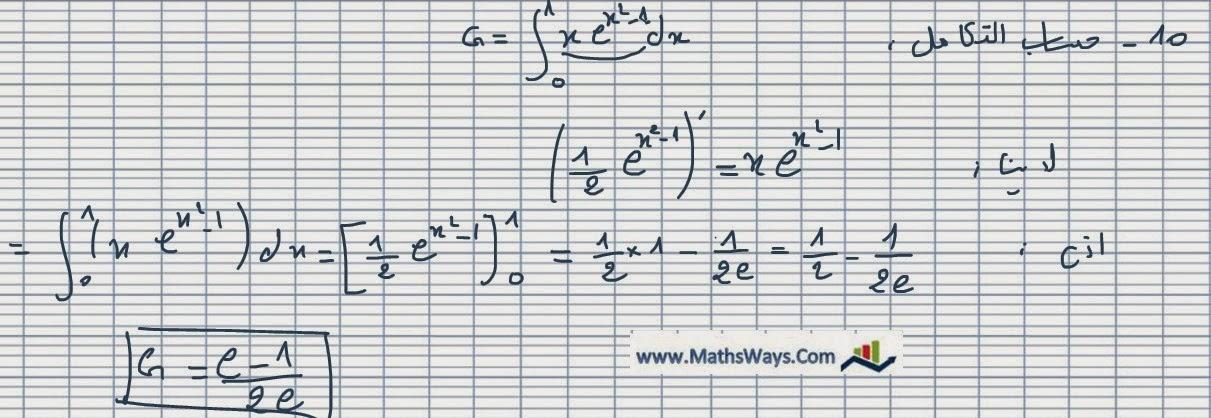 سلسلة حساب التكامل - س10- Calcul d'intégrale