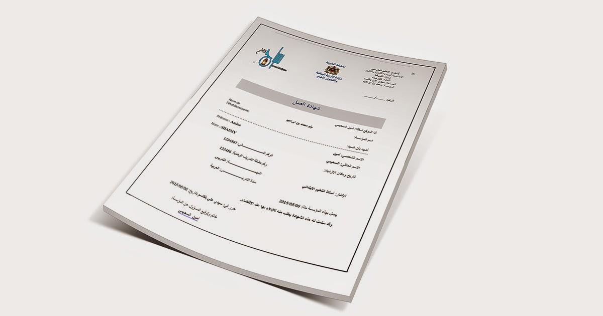 نموذج شهادة العمل