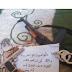 (صور ) خطير :صفحات تتبع تنظبم داعش تتوعد باستهداف الأمن التونسي و تحرير السجون