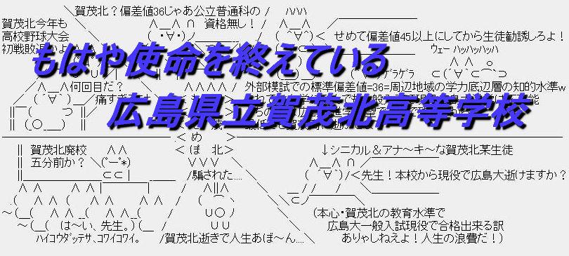 もはや使命を終えている広島県立賀茂北高等学校