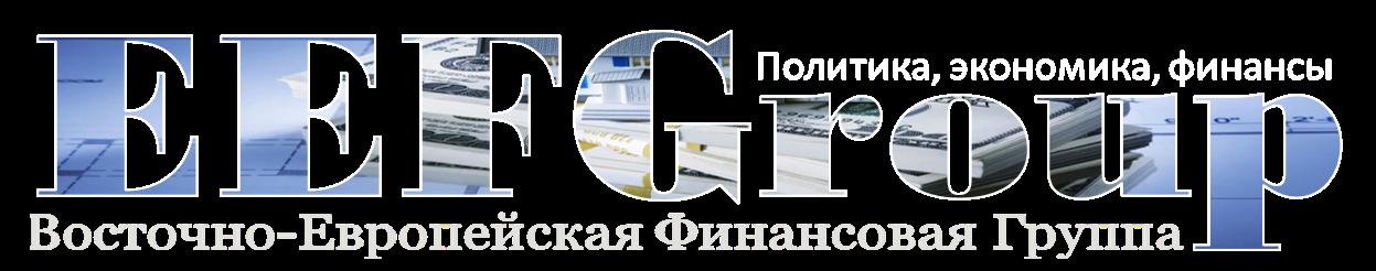 Восточно-Европейская Финансовая Группа