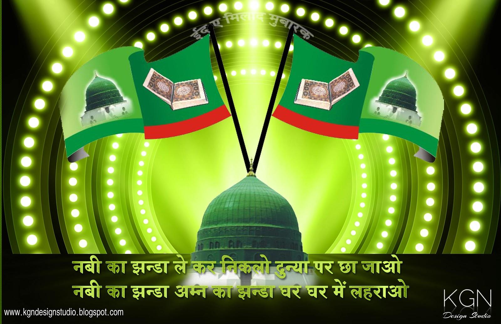 http://3.bp.blogspot.com/-oWz82xzfrrg/UOazhZm8t0I/AAAAAAAACNs/MKyu9PXWshs/s1600/Eid-e-Milad-Wallpaper-10.jpg