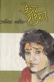 Utol Hawa by Taslima Nasrin PDF Download