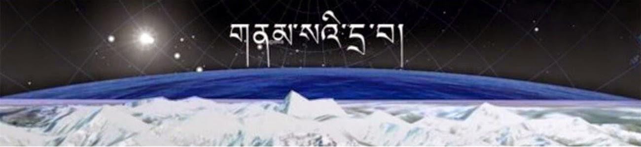གནམ་སའི་དྲ་བ།