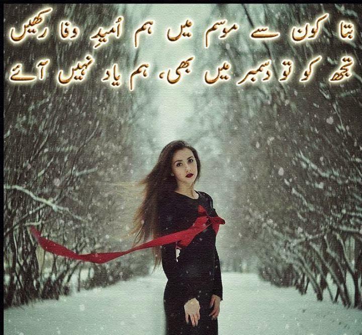K Bata Kamal Bata kn se mosam me hum umeed