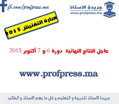 عاجل النتائج النهائية لمبارة التفتيش دورة 6 و 7 أكتوبر 2015