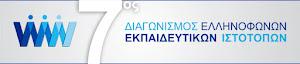 7ος Διαγωνισμος Ελληνοφωνων Εκπαιδευτικων Ιστοτοπων 2015