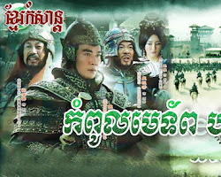 [ Movies ] Kompoul Metop Han Xin - Chinese Drama In Khmer Dubbed - Khmer Movies, chinese movies, Series Movies