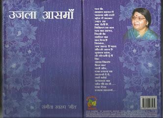 काव्य संग्रह