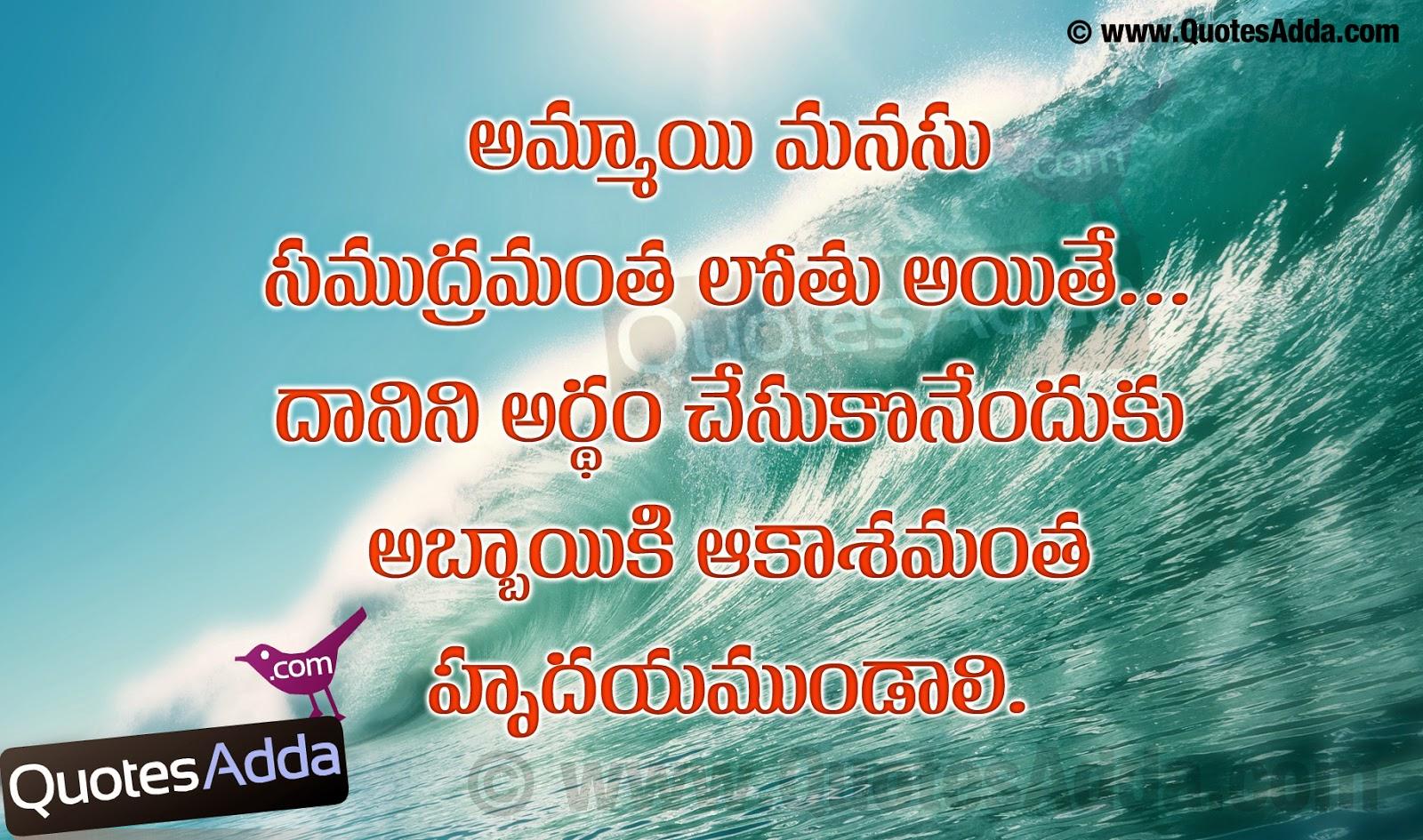Telugu Love Quotes for Boys and Girls | QuotesAdda.com | Telugu ...