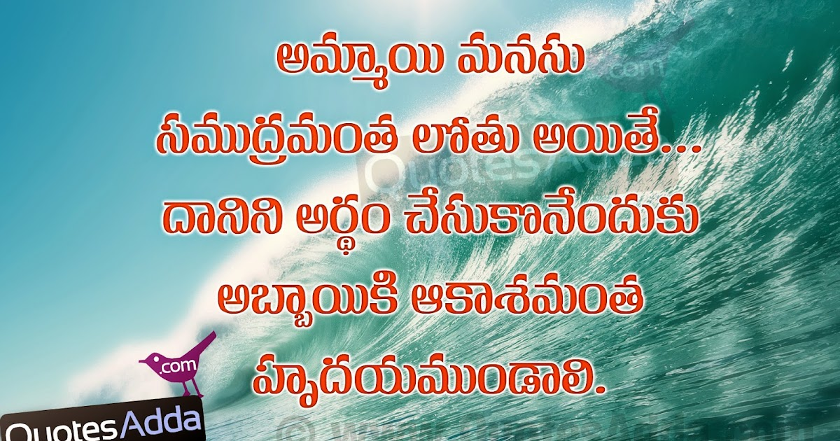 telugu love quotes for boys and girls quotes