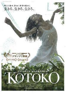 Ver Película Kotoko Online Gratis (2011)