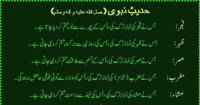 hadees about namaz ahades 7 hadees free