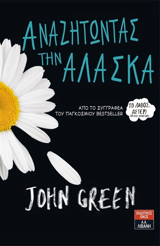 Αναζητώντας την Αλάσκα, John Green