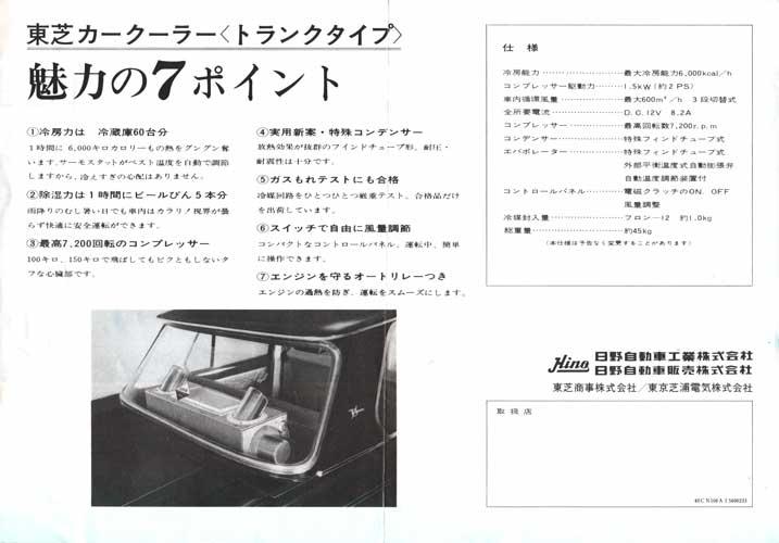 Hino Contessa PD, lata 60, klimatyzacja Toshiba, JDM, akcesoria, gadżety, dodatki, rynek japoński, stary samochód, 日野・コンテッサ
