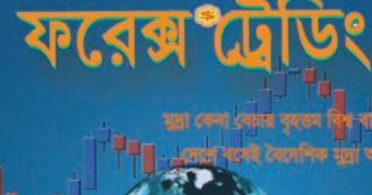 Forex trading bangla blog